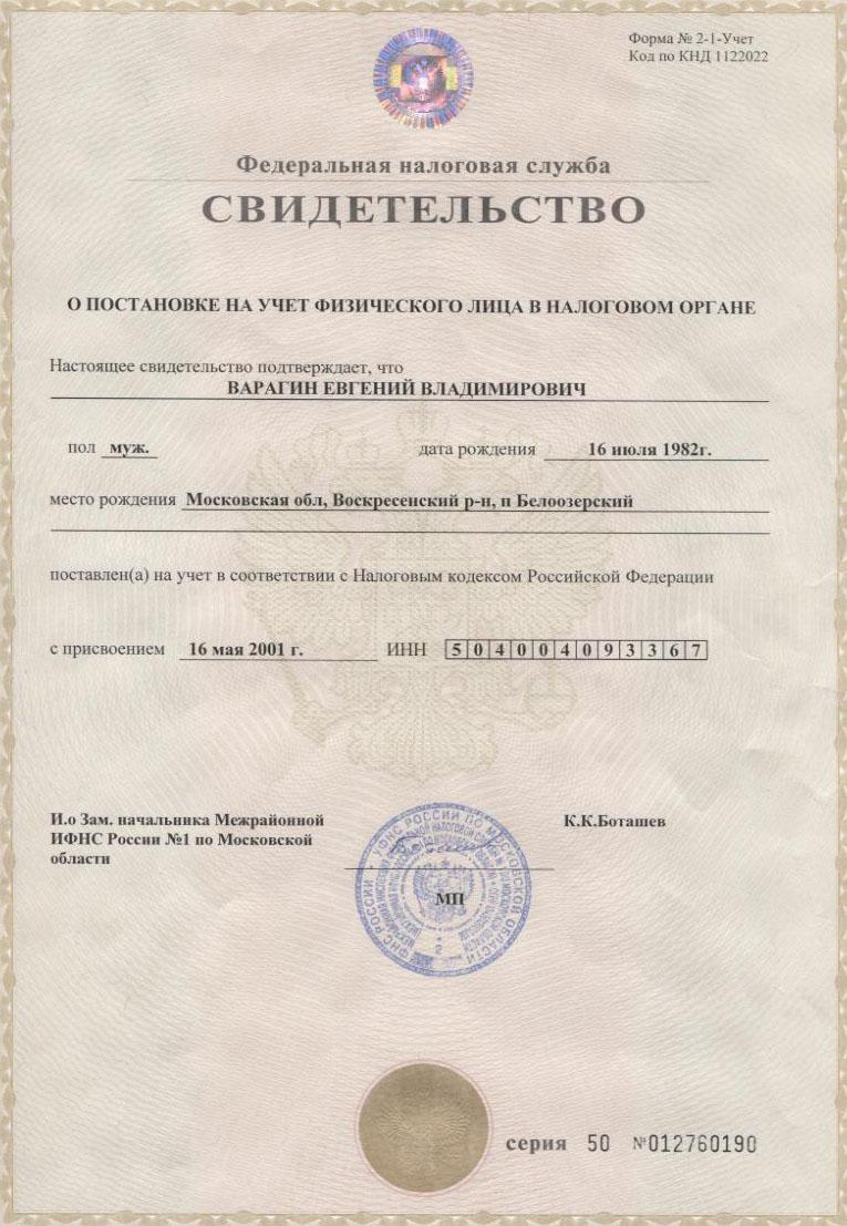 ИНН ИП Варагин Евгений Владимирович