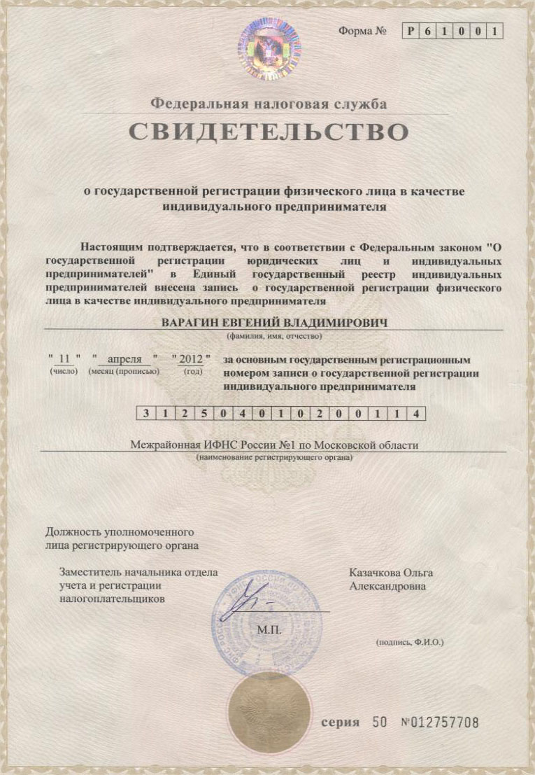 ОГРНИП ИП Варагин Евгений Владимирович